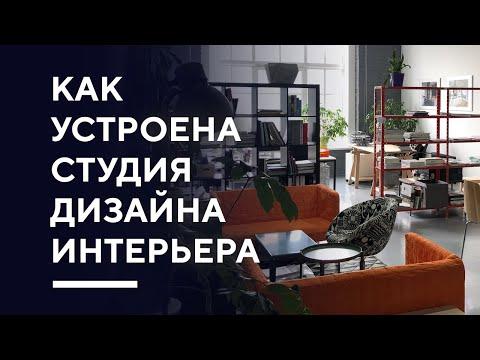 КАК УСТРОЕНА СТУДИЯ ДИЗАЙНА ИНТЕРЬЕРА   секреты студии дизайна Азбука Дом