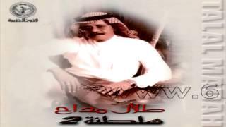 طلال مداح / لي طلب / ألبوم سلطنة 2 رقم 59