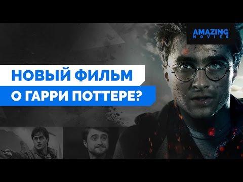 Как должен был закончиться Гарри Поттер
