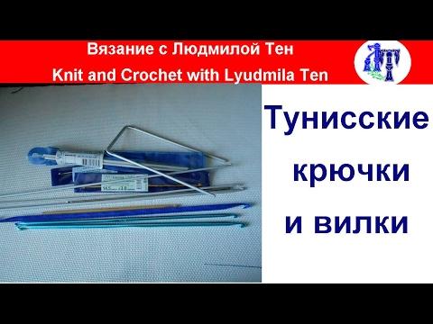 Мои тунисские крючки и вилки для вязания