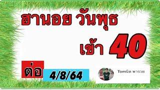 มาต่อ #ฮานอย4/8/64