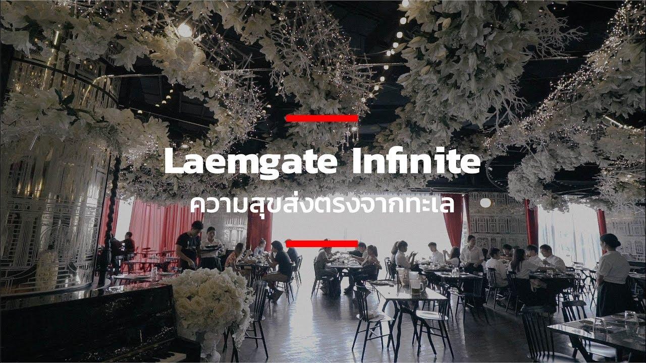 Laemgate Infinite ความสุขส่งตรงจากทะเล