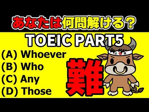 【TOEIC満点が解説】PART5対策 上級レベル文法問題