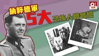 【大君主之役】納粹德軍 5 大恐怖人體實驗 │ 01娛樂