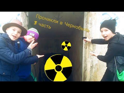 Проникли в ЧЕРНОБЫЛЬ!Полностью исследовали бункер СИДОРОВИЧА!*КУЧА РАДИАЦИИ*