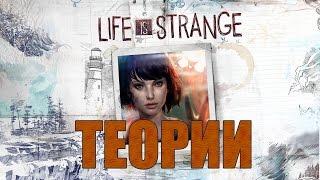 Life is Strange: есть ли у нас выбор в концовке игры?