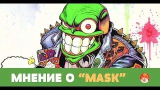 """Мнение о """"MASK"""""""
