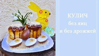Пасхальный кулич ❀ БЕЗ яиц и дрожжей ❀ Вегетарианский рецепт
