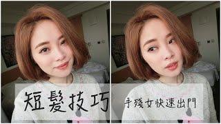 陳欣欣短髮整理技巧 // 怎樣才能五分鐘快速出門,卻又蓬鬆有型 ??