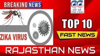 Rajasthan News: Top 10 Fast News (10-10-2018) चलो चले राजस्थान समाचार