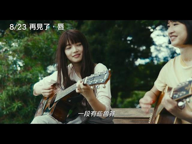 8/23【再見了,唇】中文預告