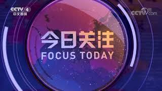 [今日关注]20191103预告片| CCTV中文国际