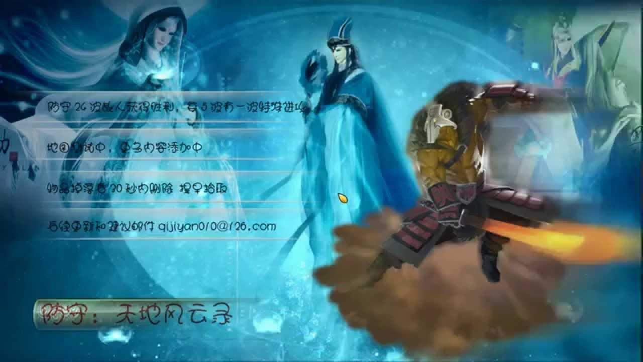 CHINESE RPG - DOTA 2 CUSTOM GAMES #5 - YouTube