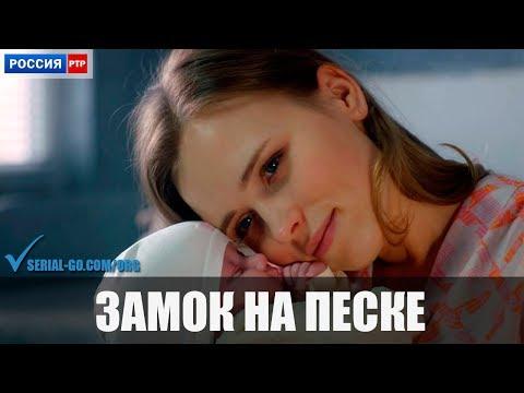 Сериал Замок на песке (2020) 1-4 серии фильм мелодрама на канале Россия - анонс