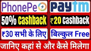 Get Rs 20 Free Paytm Gold Cashback, phonepe 30 Rs Komparify New Offer | Promocode | Technical Loki