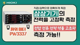 히오키 파워미터 PW3337 전력측정기