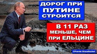 Дорог при Путине строится в 11 раз меньше, чем при Ельцине - шокирующие факты | Pravda GlazaRezhet