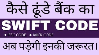 How to find bank SWIFT CODE, IFSC CODE, MICR CODE 2017