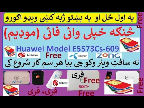 How to Unlock or Upgrade firmware Huawei E5573Cs-609 free 110% Pashto in  2019