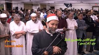 الجزء الثامن والعشرون كاملاً ، جزء قد سمع ،  تسجيلات رمضان ١٤٣٩ للشيخ حسن صالح