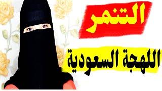 اللهجة السعودية للمغتربين العائدين لبلدهم