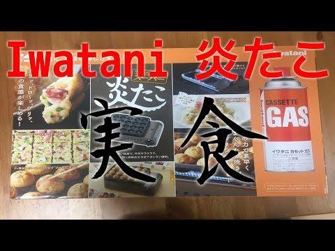 本格的たこ焼き器がキター イワタニ 炎たこ 実食