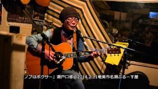 2014年2月11日に奄美市名瀬の「ぶるーす屋」にて瀬戸口修さんのライブが...