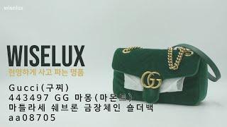 [중고명품가방매입전문 와이즈럭스] Gucci구찌 443…