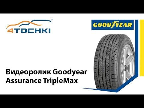 Видеоролик Goodyear Assurance TripleMax