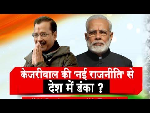 Taal Thok Ke: Kejriwal की 'नई राजनीति' से देश में डंका