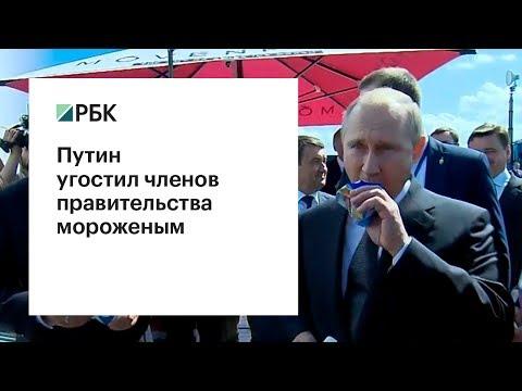 Путин угостил членов