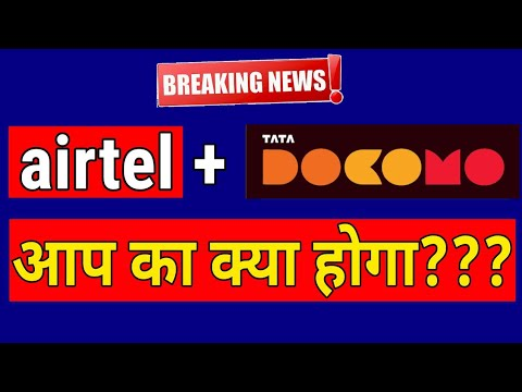 Airtel & Tata Docomo की Merger | आप को क्या फायदा होगा? 40 Million Docomo Customers???