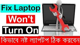 How To Fix Laptop That Won