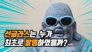 선글라스는 누가 발명하였나? 최초의 선글라스?!