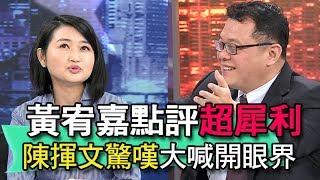【精華版】黃宥嘉點評超犀利  陳揮文驚嘆大開眼界