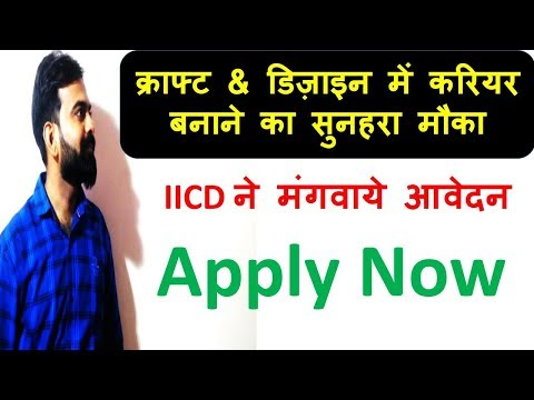 Career in Art ,Craft and Design || Hindi ||