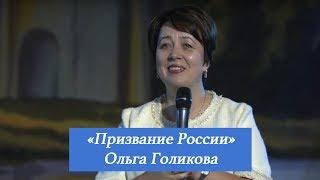Призвание России. Ольга Голикова. 11 июня 2017 года.