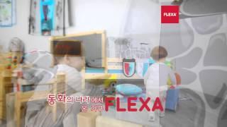 세계적인 브랜드 아동가구 FLEXA