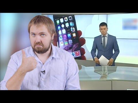 В Иркутске изобрели iPhone 7 - Популярные видеоролики!
