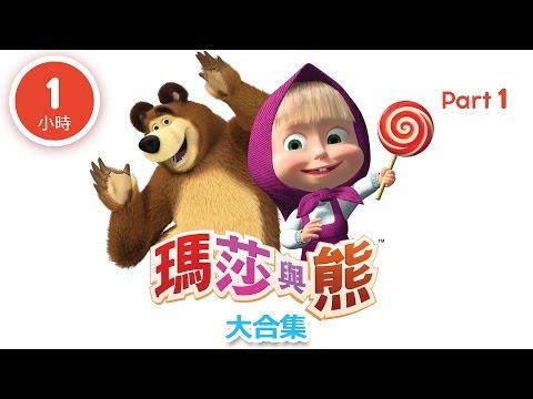 瑪莎與熊 - 動畫大合集 (Part 1) 60分鐘給兒童觀賞的中文動畫 | Masha and The Bear
