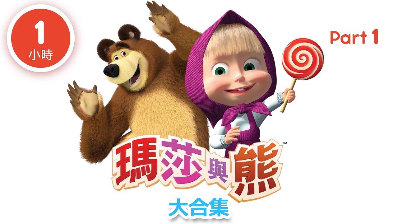 瑪莎與熊 - 動畫大合集 (Part 1) 60分鐘給兒童觀賞的中文動畫 | Masha and The Bear - YouTube