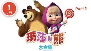瑪莎與熊 - 動畫大合集 (Part 1) 60分鐘給兒童觀賞的中文動畫