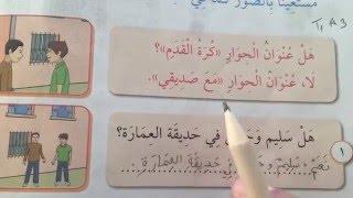 İmam Hatip 6.Sınıf Arapça 6.Ünite Konu Anlatımı