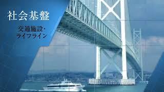 【工学部】水環境・土木工学科のPV