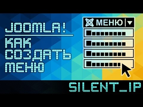Joomla!: Как создать меню