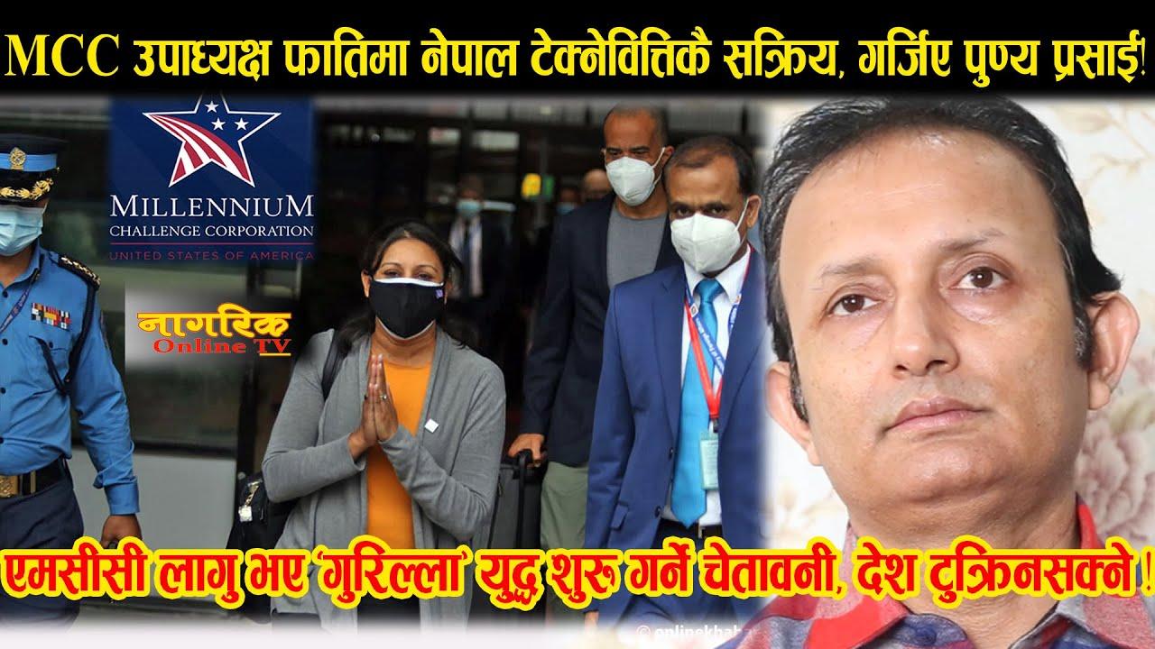 """Download MCCउपाध्यक्ष नेपाल टेक्नेवित्तिकै गर्जिए Punya Prasai! अमेरिका आए """"गुरिल्ला"""" युद्ध शुरु गर्ने घोषणा!"""