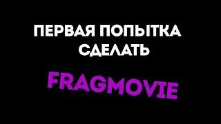 В попытках сделать Fragmovie  [ Battlefield 4 ]