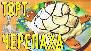 Торт Черепаха со сметанным кремом(Пошаговый рецепт торта