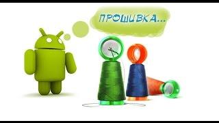 Замена прошивки на Android(В некоторых ситуациях нужна замена прошивки на Android-планшетах и смартфонах. Причиной тому может быть некорр..., 2016-01-21T18:16:58.000Z)