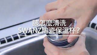 怎麼清潔SWANZ陶瓷保溫杯?
